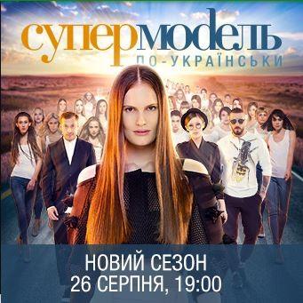 «Супер Модель По Українськи 1 Сезон Смотреть 2 Выпуск» — 1998