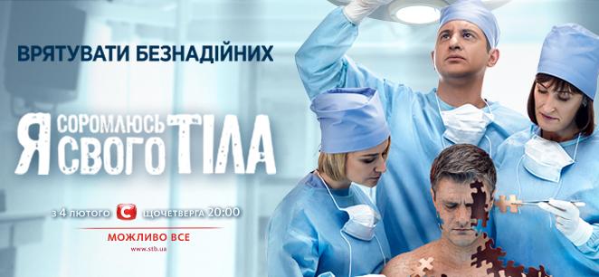 «Я Стесняюсь Своего Тела На Русском 3 Сезон 17 Выпуск» — 2006