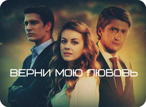 «Верни Мою.любовь 16 Серия» — 2008